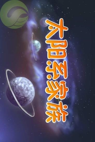 儿童科普-太阳系家族2