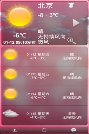 黄历星座手机天气