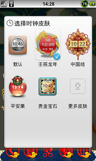 免費下載攝影APP|点心时钟主题(壬辰龙年皮肤) app開箱文|APP開箱王