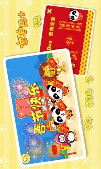 【免費益智App】宝宝过春节-APP點子