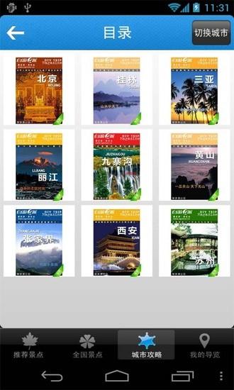 玩免費旅遊APP|下載全国旅游景点 app不用錢|硬是要APP