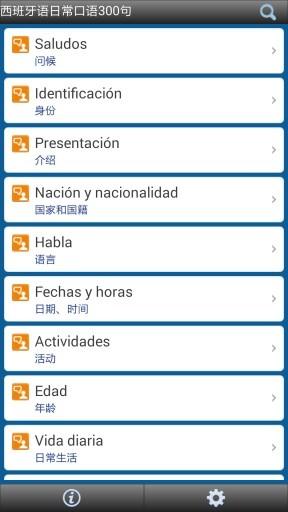 西班牙语300句