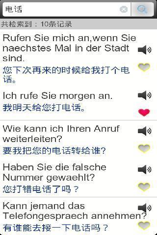 德语口语天天练