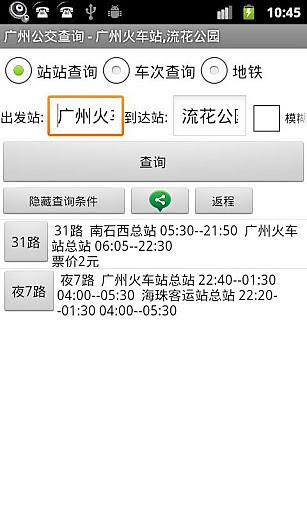 广州公交车信息查询