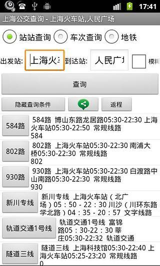 上海公交查询