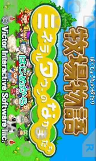 玩策略App|牧场物语矿石镇的朋友免費|APP試玩