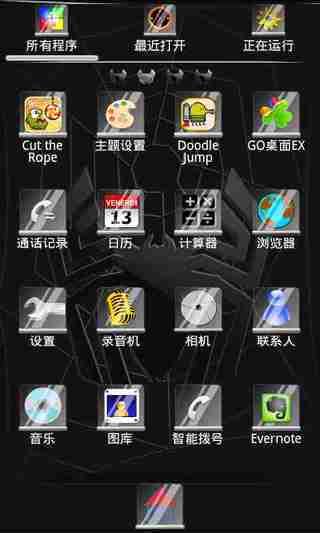 GO主题-black spider