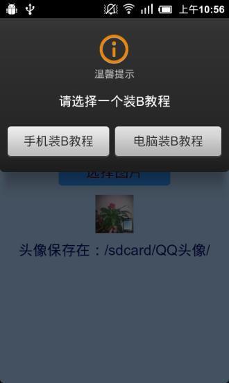 iPhone头像制作软件