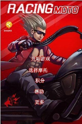 玩免費體育競技APP|下載竞技摩托(中文版) app不用錢|硬是要APP
