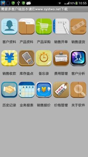 免費下載生產應用APP|生意小管家 app開箱文|APP開箱王