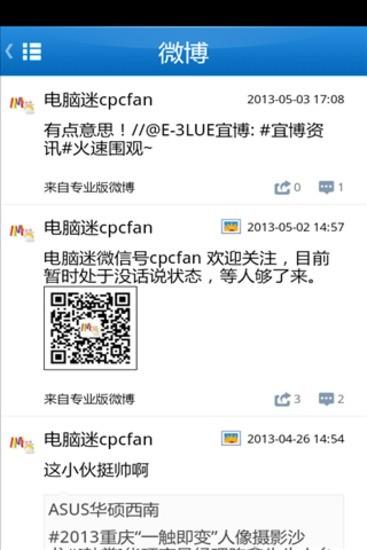 免費新聞App|电脑迷|阿達玩APP