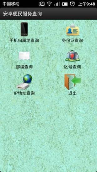 安卓便民服务查询软件