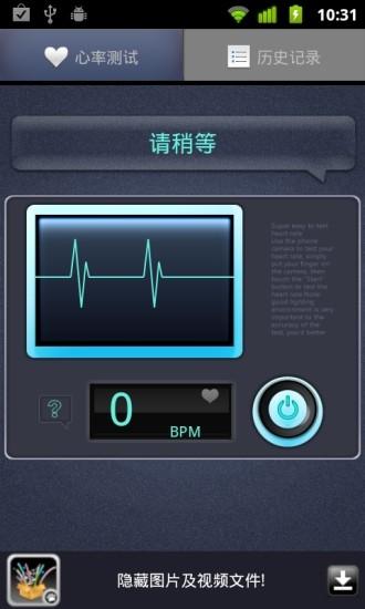 心率测试机|玩生活App免費|玩APPs