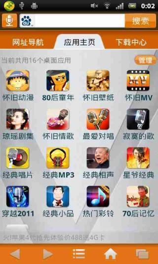 玩生活App|V经典怀旧免費|APP試玩