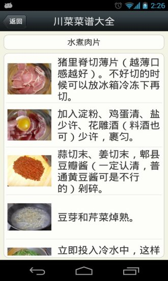 川菜菜谱大全|玩生活App免費|玩APPs