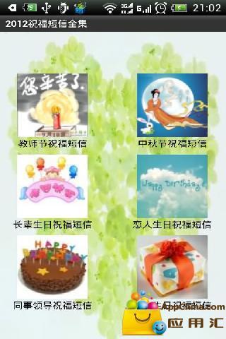2012生日祝福短信全集