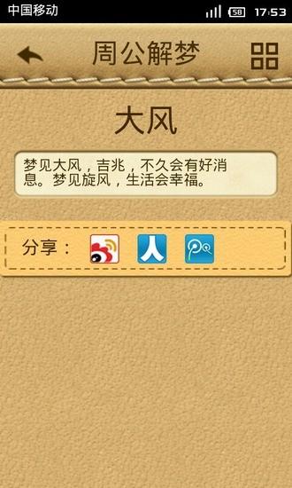 免費下載生活APP 1518占卜大师周公解梦万年历姓名测算 app開箱文 APP開箱王