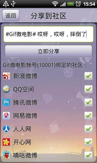 免費下載攝影APP|Gif微电影 app開箱文|APP開箱王
