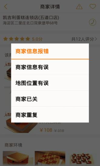 玩購物App|窝窝团团购-优惠电影美食免費|APP試玩