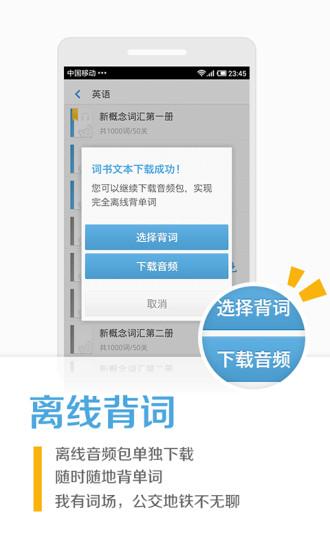 玩教育App|沪江开心词场免費|APP試玩