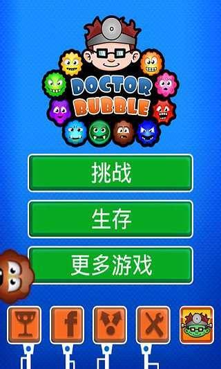 泡泡龙博士