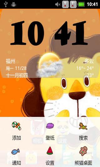 韩国kawaii小狮子-桌面主题