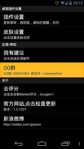 近三日為何HTC氣象app老是顯示下雨? - HTC論壇
