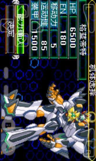 超级机器人大战集合二