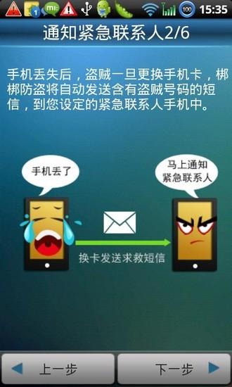 玩免費程式庫與試用程式APP|下載梆梆防盗 app不用錢|硬是要APP
