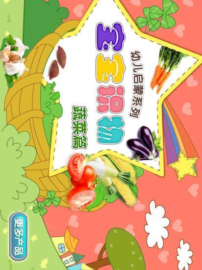 宝宝识蔬菜
