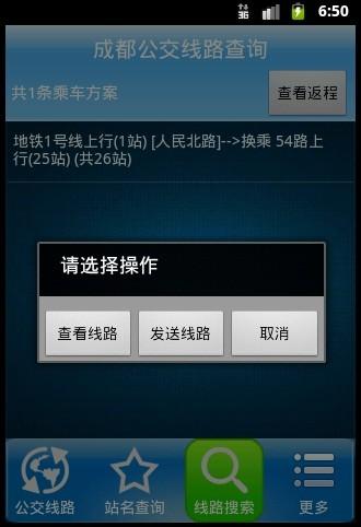 玩免費生活APP|下載成都公交线路查询 app不用錢|硬是要APP
