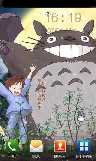 龙猫动态壁纸锁屏