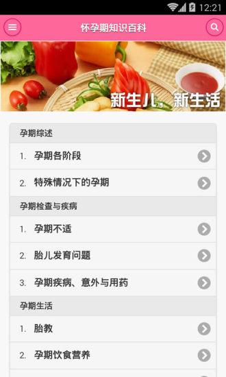 【免費書籍App】怀孕期知识百科-APP點子