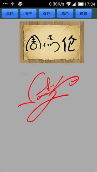 gif动态免费艺术签名设计
