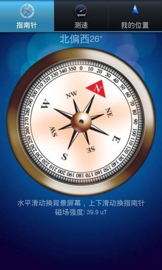 超级GPS 定位 地址分享
