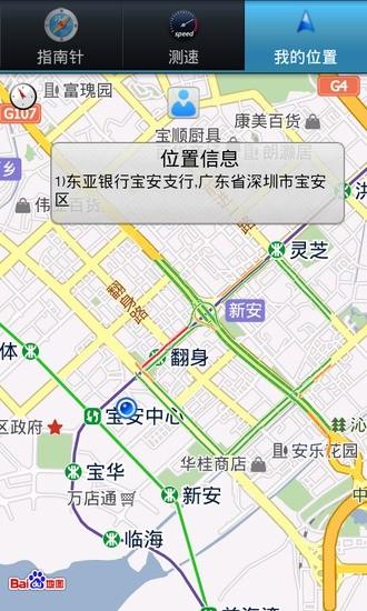 超级GPS,定位,地址分享|玩交通運輸App免費|玩APPs