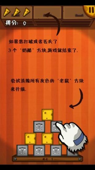玩休閒App|奶酪塔汉化版免費|APP試玩