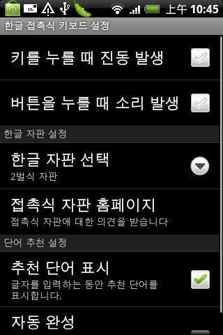 韩语输入法 v0.9.12