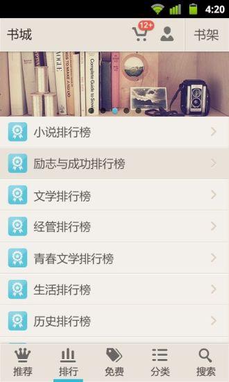 玩書籍App|京东读书免費|APP試玩