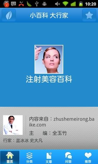玩健康App|注射美容百科免費|APP試玩