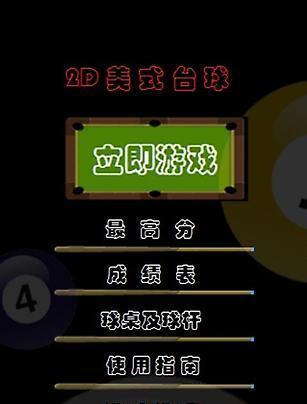 玩休閒App|2D美式台球免費|APP試玩