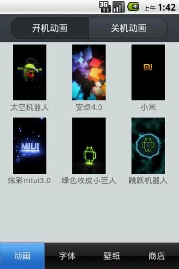 安卓美化大师 AndroidBeautifiesMaster