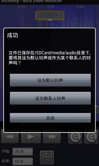 玩免費音樂APP 下載铃声快剪工具 app不用錢 硬是要APP