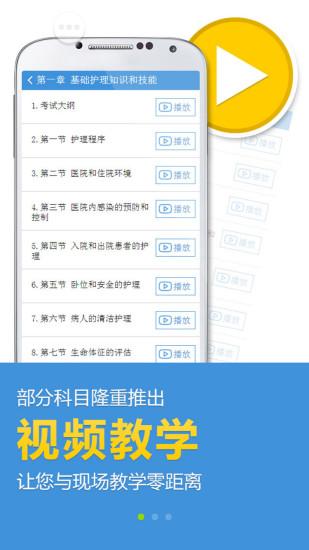 考公職的App? @ 公職、國考、高考、普考資訊網:: 隨意窩Xuite日誌
