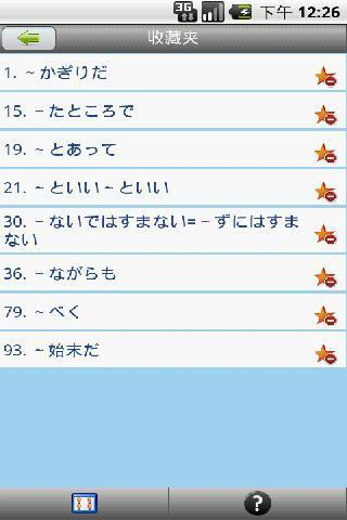 日语N1语法手册