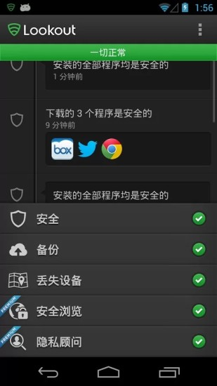玩免費工具APP 下載Lookout app不用錢 硬是要APP
