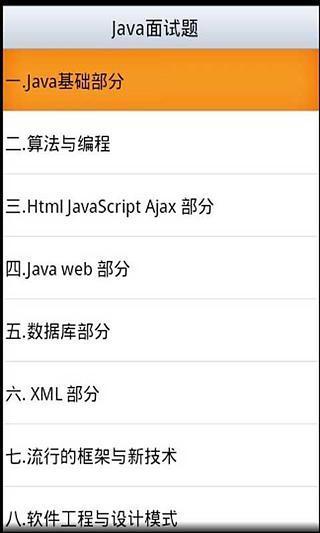 Java面试题