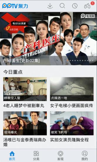电视家_电视家TV版APK下载_电视家电视版for 安卓TV_ZNDS智能 ...