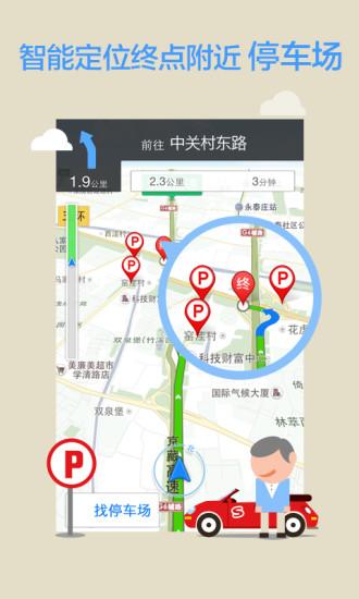 免費下載交通運輸APP 搜狗地图(免费语音导航) app開箱文 APP開箱王