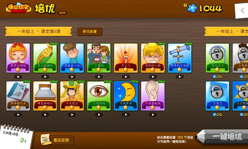 玩教育App|悟空识字免費|APP試玩